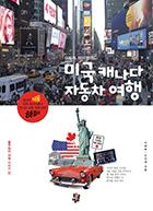 [룰루랄라 여행 02] (종합편) 이화득 이미경의 미국 캐나다 자동차 여행 : 당신이 처음 미국 캐나다에서 만나는 모든 것에 관한 해결사