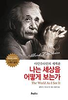 나는 세상을 어떻게 보는가 : 아인슈타인의 세계관
