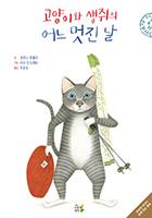 [부모와 자녀가 함께 읽는 동화] 고양이와 생쥐의 어느 멋진 날