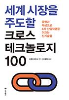 세계 시장을 주도할 크로스 테크놀로지 100 : 융합과 재생으로 4차 산업혁명을 이끄는 신기술들
