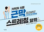 [건강한 삶을 위한 운동 달력 시리즈 3] 기적의 5분 근막 스트레칭 달력 : 목, 어깨, 팔다리 통증을 잡고 균형 있는 몸매를 만드는 31가지 홈 트레이닝