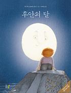 [부모와 자녀가 함께 읽는 동화] 후안의 달