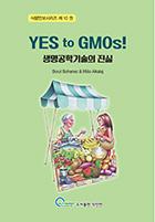 YES to GMOs! 생명공학기술의 진실