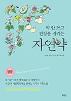 (약 안 쓰고 건강을 지키는) 자연약 : 일본 식물요법 1인자의 자연처방