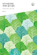 [아우름 35] 우리 마음속에는 저마다 숲이 있다 : 자연에서 배우는 삶의 지혜