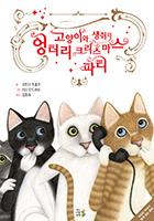 [부모와 자녀가 함께 읽는 동화] 고양이와 생쥐의 엉터리 크리스마스 파티