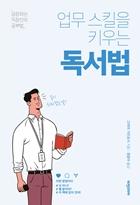 [성장하는 직장인의 공부법] 업무 스킬을 키우는 독서법