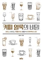커피 얼룩의 비밀 : 흐르고, 터지고, 휘몰아치는 음료 속 유체역학의 신비