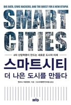 스마트시티 더 나은 도시를 만들다 : 4차 산업혁명이 만드는 새로운 도시의 미래