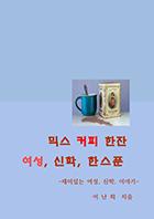 믹스 커피 한잔 여성, 신학, 한 스푼
