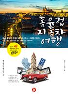[룰루랄라 여행시리즈 03] 동유럽 자동차 여행 : 핵심 동유럽 6개국 베스트 코스 + 여행 가이드