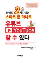 컴맹도 2시간이면 스마트 폰 하나로 유튜브 할 수 있다 : 채널개설/영상편집/유튜브 마케팅/유튜브 광고