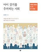 아이 갖기를 주저하는 사회 : 사회를 이해하는 세 가지 인구 프리즘
