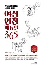 (긴급상황 발생 시 내 몸을 지키는) 여성 안전 매뉴얼 365