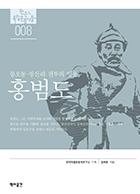 봉오동·청산리 전투의 영웅 홍범도
