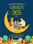 이야기 365 : 소곤소곤 들려주면, 새록새록 꿈꾸는 아이