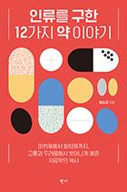 인류를 구한 12가지 약 이야기 : 마취제에서 항암제까지, 고통과 두려움에서 벗어나게 해준 치료약의 역사