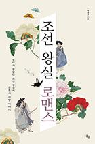 조선 왕실 로맨스 : 우리가 몰랐던 조선 왕실의 결혼과 사랑 이야기