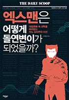 [대중문화 속 인문학 3] 엑스맨은 어떻게 돌연변이가 되었을까? : 대중문화 속 과학을 바라보는 어느 오타쿠의 시선