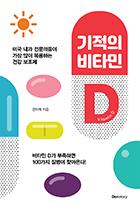 기적의 비타민 D : 미국 내과 전문의들이 가장 많이 복용하는 건강 보조제