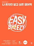[바른독학영어(바독영) 시리즈 1] 나 혼자만 알고 싶은 영어책 EASY BREEZY|순한 맛 : 수백만 영포자가 믿고 배우는 유진쌤 기초 영문법