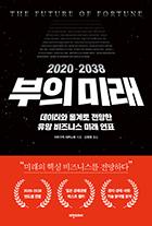 (2020-2038) 부의 미래 : 데이터와 통계로 전망한 유망 비즈니스 미래 연표