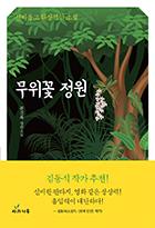 무위꽃 정원 : 신비롭고 환상적인 소설