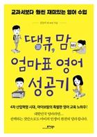 땡큐, 맘 엄마표 영어 성공기 : 교과서보다 훨씬 재미있는 영어 수업