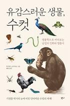 유감스러운 생물, 수컷 : 생물학으로 바라보는 남성의 진화와 멸종사