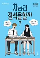 [중학 생활 날개 달기 ①] 차라리 결석을 할까? : 이명랑 청소년 소설