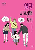 [중학 생활 날개 달기 ②] 일단 시작해 봐! : 이명랑 청소년 소설