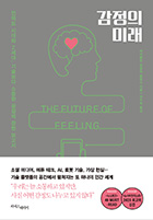 감정의 미래 : 언택트 시대와 Z세대, 기술보다 소중한 공감에 관한 보고서