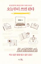 오늘부터 쓰면 된다 : 첫 문장부터 책 한 권까지 독학 글쓰기