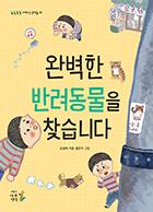 [쑥쑥쏙쏙 저학년 문학숲 01] 완벽한 반려동물을 찾습니다