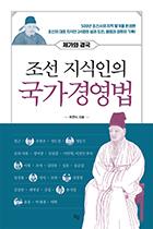 조선 지식인의 국가경영법 : 제가와 경국