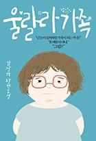 울랄라 가족 : 김상하 장편소설