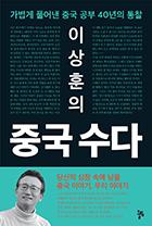이상훈의 중국 수다 : 가볍게 풀어낸 중국 공부 40년의 통찰