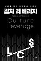 컬처 레버리지 : 리더를 위한 조직문화 가이드